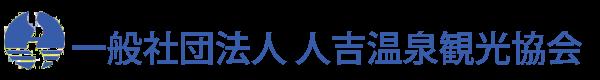 一般社団法人 人吉温泉観光協会